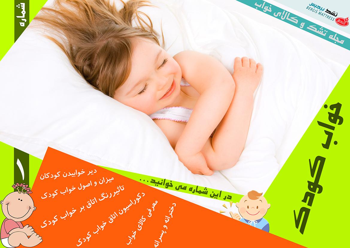 مجله برجیس تشک و کالای خواب