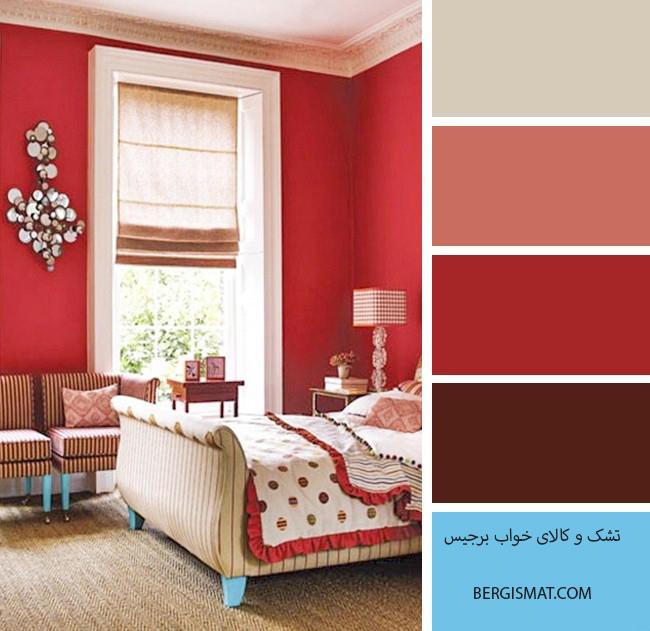 اتاق خواب آبی و قرمز برجیس